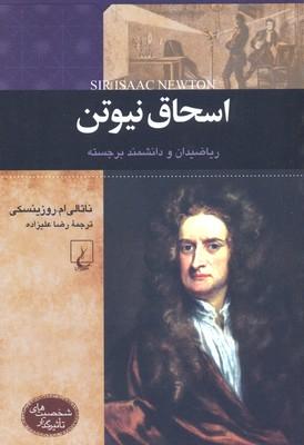 شخصيت-هاي-تاثيرگذار-اسحاق-نيوتن