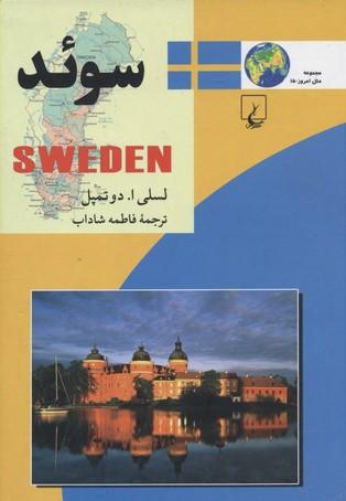مجموعه-ملل-امروز-سوئد