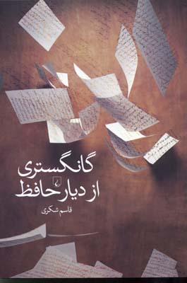 گانگستري-از-ديار-حافظ-
