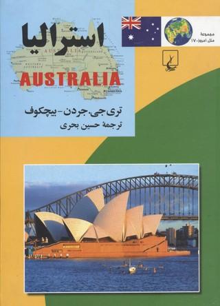 مجموعه-ملل-امروز-استراليا