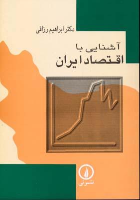 آشنايي-با-اقتصاد-ايران