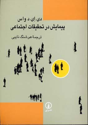پيمايش-در-تحقيقات-اجتماعي