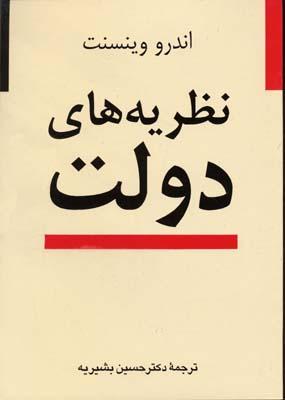 نظريه-هاي-دولت