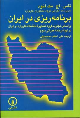 برنامه-ريزي-در-ايران