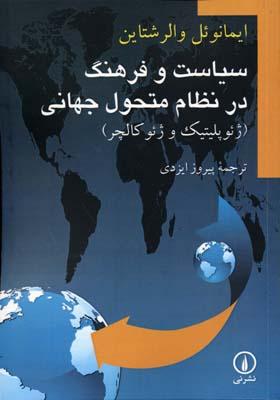 سياست-و-فرهنگ-در-نظام-متحول-جهاني
