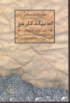 ادبيات-فارسي