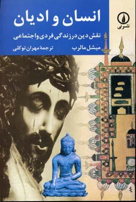 انسان-و-اديان
