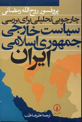 چارچوبي-تحليلي-براي-بررسي-سياست-خارجي-جمهوري-اسلامي-ايران