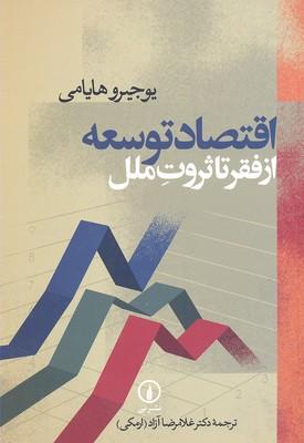 اقتصاد-توسعه-از-فقر-تا-ثروت-ملل