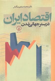 اقتصاد-ايران-در-بستر-جهاني-شدن