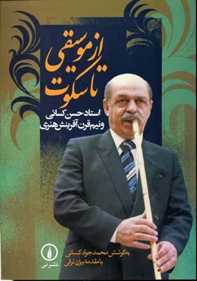 از-موسيقي-تا-سكوت---استادان-موسيقي-ايران-(1)