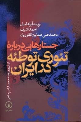 جستارهایی-درباره-تئوری-توطئه-در-ایران