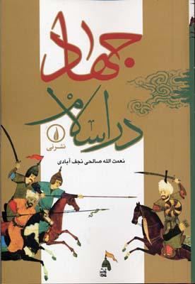 جهاد-در-اسلام-
