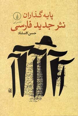 پايه-گذاران-نثر-جديد-فارسي-