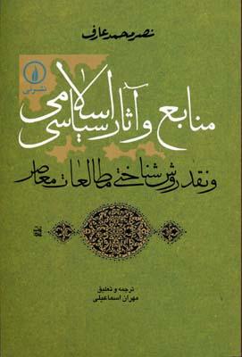 منابع-و-آثار-سياسي-اسلام