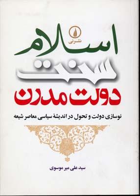 اسلام-سنت-دولت-مدرن