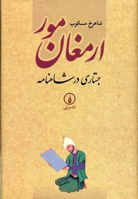 ارمغان-مور-(جستاري-در-شاهنامه)