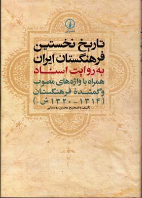 تاريخ-نخستين-فرهنگستان-ايران