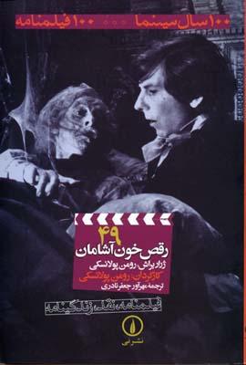 رقص-خون-آشامان-(صد-سال-سينما-49)