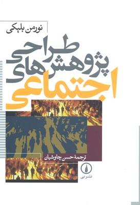 طراحي-پژوهش-هاي-اجتماعي