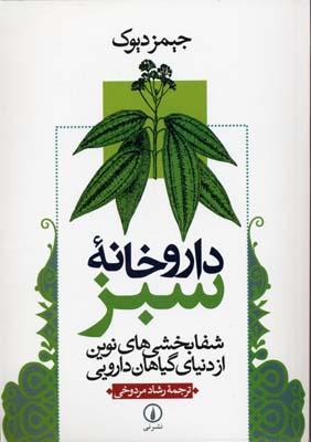 داروخانه-سبز