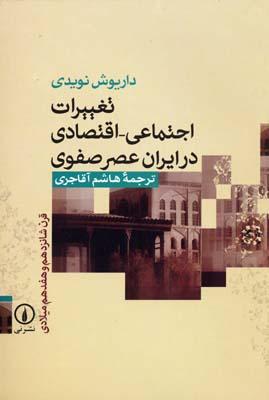 تغييرات-اجتماعي-اقتصادي-در-ايران-عصر-صفوي(رقعي)ني