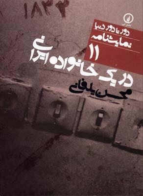 در-يك-خانواده-ايراني---نمايشنامه-(11)