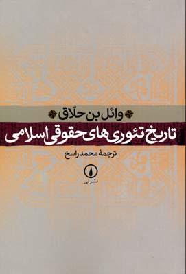 تاريخ-تئوري-هاي-حقوقي-اسلامي