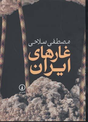 غارهاي-ايران