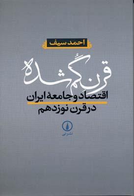 قرن-گمشده----اقتصاد-و-جامعه-ايران