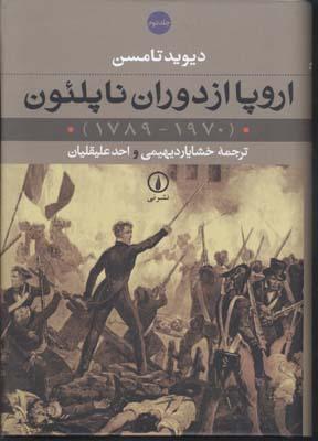 اروپا-از-دوران-ناپلئون-(2جلدي)