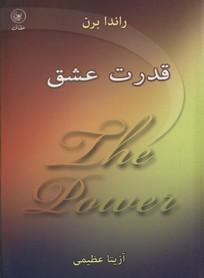 قدرت-عشق