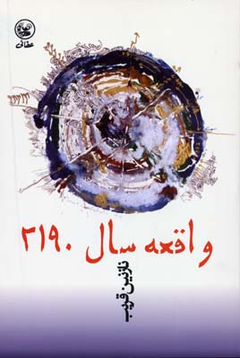 واقعه-سال2190