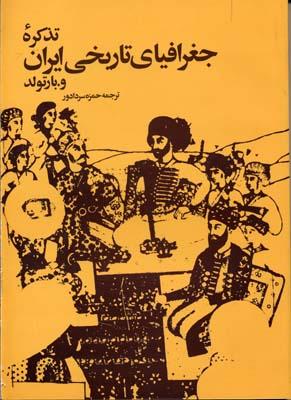 تذكره-جغرافيايي-تاريخي-ايران