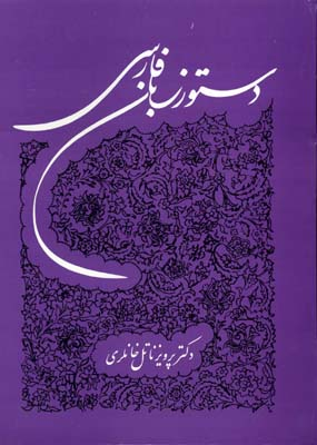 دستور-زبان-فارسي-
