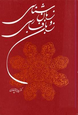 زبان-شناسي-و-زبان-فارسي-