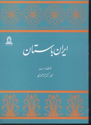 ايران-باستان-