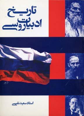 تاريخ-ادبيات-زبان-روسي-