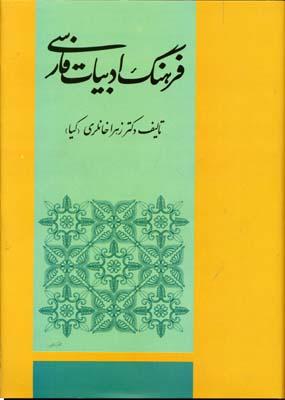 فرهنگ-ادبيات-فارسي-