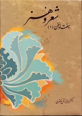 هفتاد-سخن-(4جلدي)-