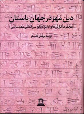 دين-مهر-در-جهان-باستان-(2جلدي)
