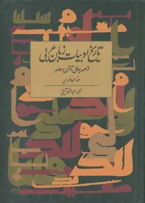 تاريخ-ادبيات-زبان-عربي