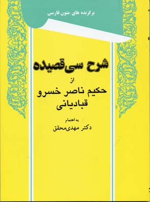 شرح-سي-قصيده-از-حكيم-ناصر-خسرو-قبادياني