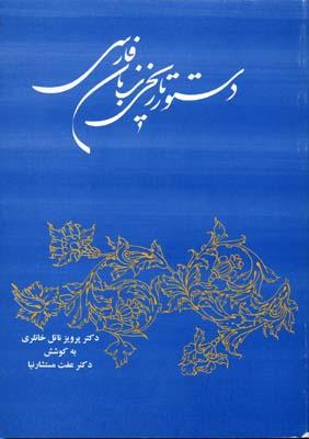 دستور-تاريخي-زبان-فارسي-