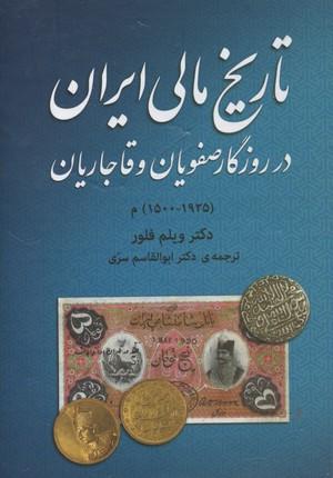تاريخ-مالي-ايران
