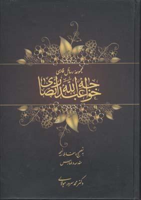 مجموعه-رسائل-فارسي-خواجه-عبداله-انصاري(2جلدي)