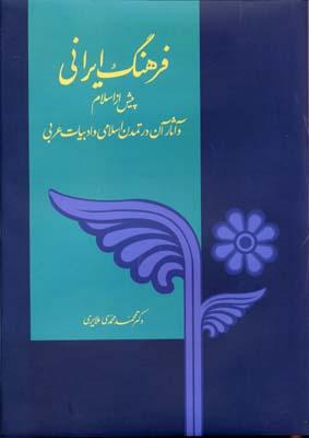 فرهنگ-ايراني-پيش-از-اسلام-