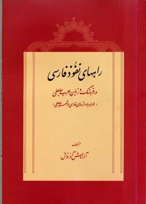 راههاي-نفوذ-فارسي-در-فرهنگ-و-زبان-عرب-جاهلي