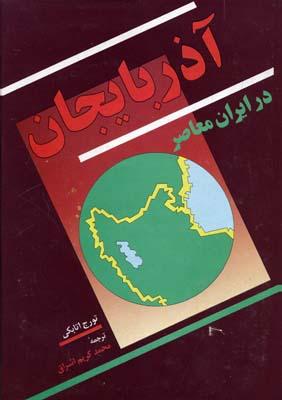 آذربايجان-در-ايران-معاصر-
