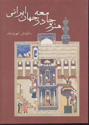 هنر-و-جامعه-در-جهان-ايراني
